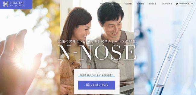 (IPO) HIROTSUバイオサイエンス(ヒロツバイオ)