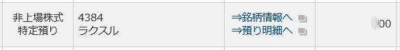 IPO ラクスル 当選(配分あり)