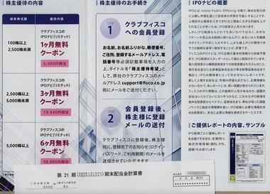 株主優待 フィスコ IPOレポート