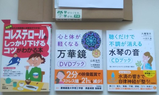株主優待:学研HD