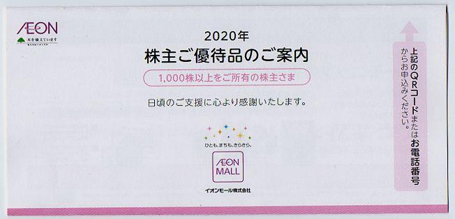 株主優待:イオンモール