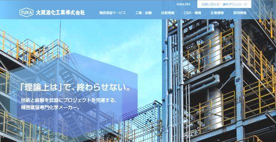 大阪油化工業