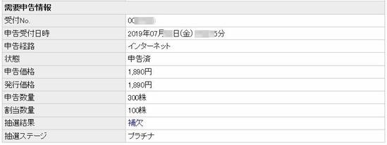 IPO ブシロード (7803)