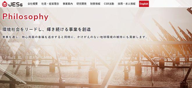 日本エコシステム  IPO