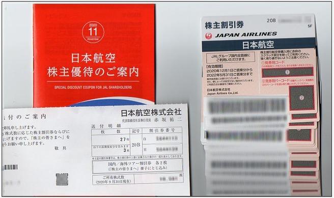 JAL・株主優待