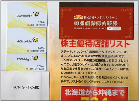 株主優待:テンボスバスターズ、イオンディライト