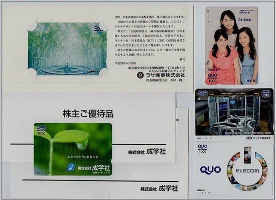 株主優待:ラサ商事、成学社、TBS・HD、リックス、エレコム