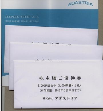 株主優待 アダストリアホールディングス