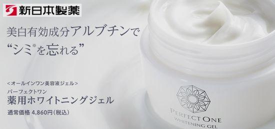 IPO  新日本製薬