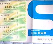 株主優待 ソフマップ