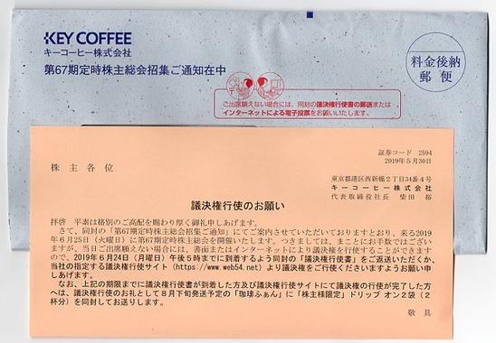 キーコヒー 議決権行使