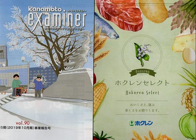 株主優待:カナモト1