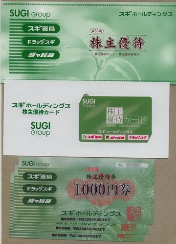 スギホールディングス 株主優待 スギHD