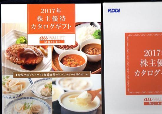 株主優待:KDDI