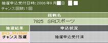 IPO 新規公開株 SRI当選