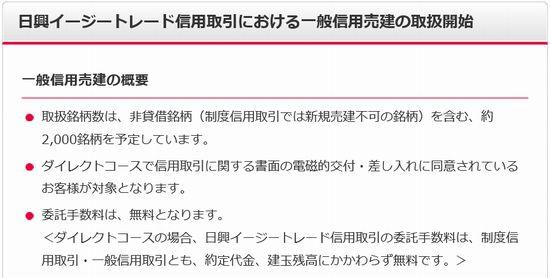 SMBC日興証券 一般信用