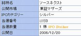 IPO 新規公開株 ソースネクスト 当選