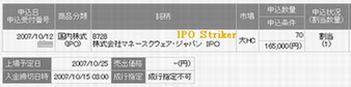 IPO:マネースクエアJ当選