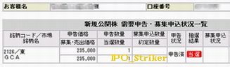 新規公開株:GCA 日興証券