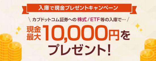 カブドットコム証券 入庫キャンペーン