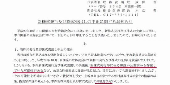 青森銀行 PO中止