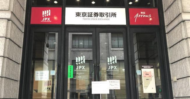 東証 JPX