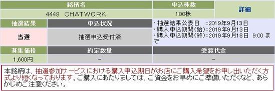 IPO 抽選結果(当選・落選)