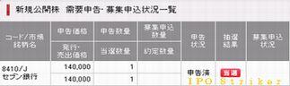 IPO:セブン銀行 当選 2