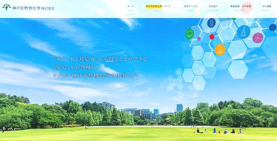IPO 神戸天然物化学