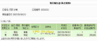 IPO 新規公開株 IPO Eギャランティ 当選