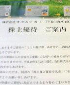 株主優待:OMCカード