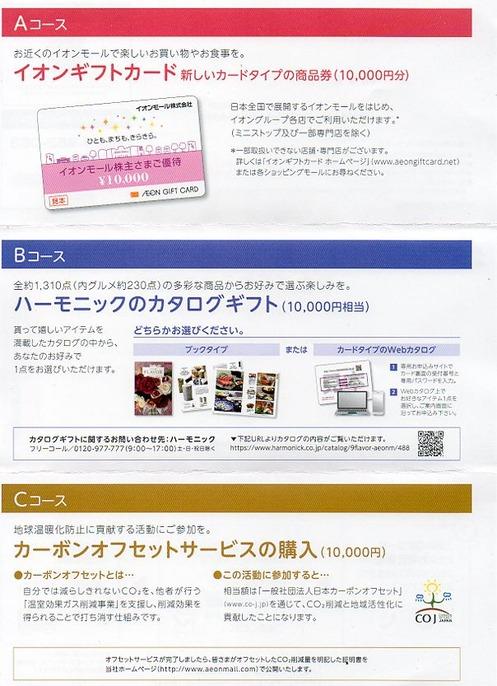 株主優待 イオンモール