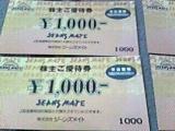 株主優待:ジーンズメイト2
