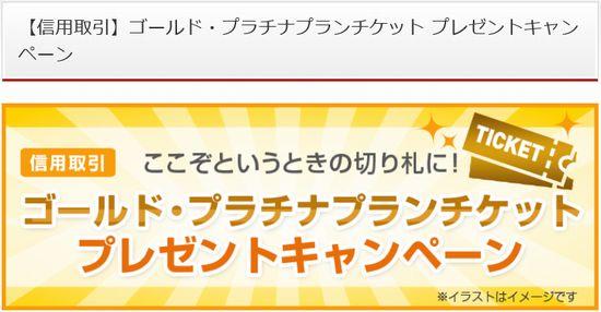 カブコム ゴールド・プランキャンペーン