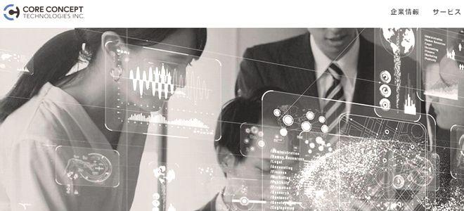 コアコンセプト・テクノロジー  IPO
