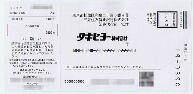 タキヒヨー 株主優待