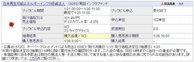 日本再生可能エネルギーインフラ投資法人  (9283)