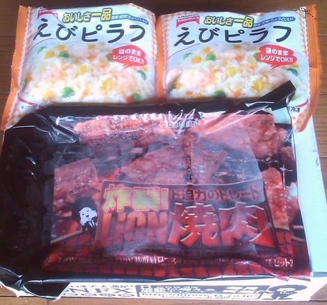 LIONFX キャンペーン景品 ヒロセ通商