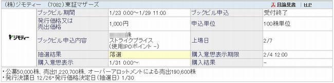 IPO ジモティー (7082)