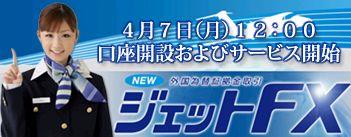 小倉優子のはじめましてFXキャンペーン  1
