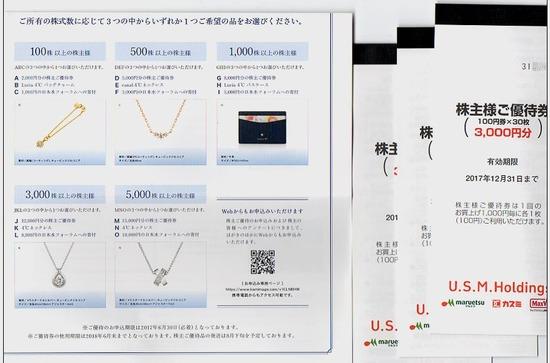 株主優待:ヨンドシーHD、USM・HD