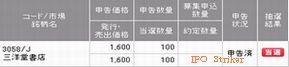 IPO 新規公開株 三洋堂当選