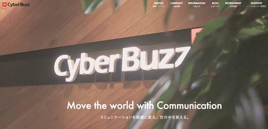 IPO サイバー・バズ(7069)