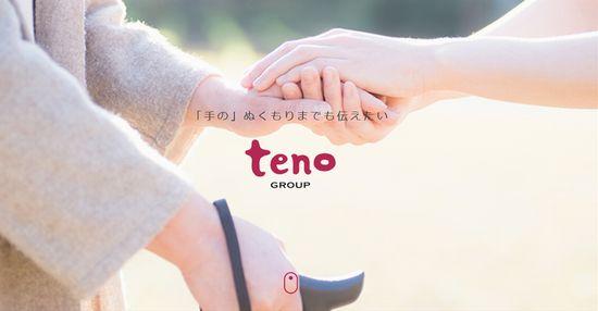 IPO テノHD