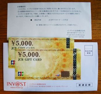 インヴァスト証券 JCBギフトもらいました!