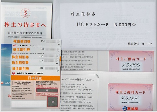 株主優待 オークワ JAL 西松屋