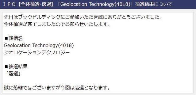 Geolocation Technology(4018)