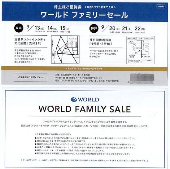 ワールド 株主優待 2