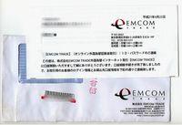 EMCOM TRADE 口座開設