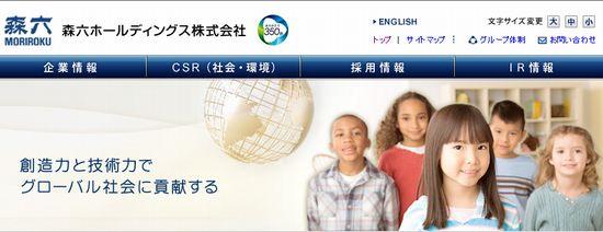 IPO 森六HD
